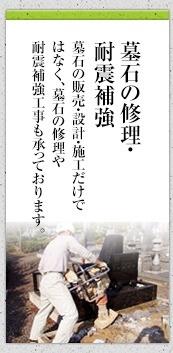小野田石材のお墓の修理・手入れ