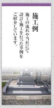 小野田石材施工例